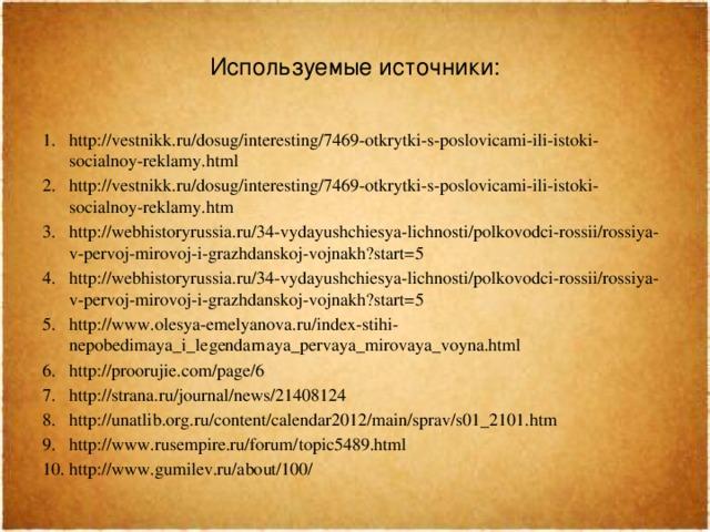 Используемые источники: