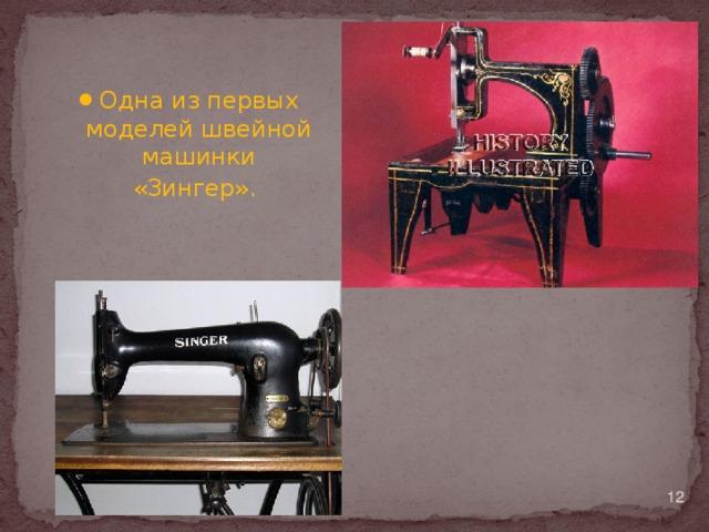 Одна из первых моделей швейной машинки «Зингер».