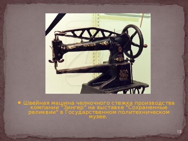 Швейная машина челночного стежка производства компании