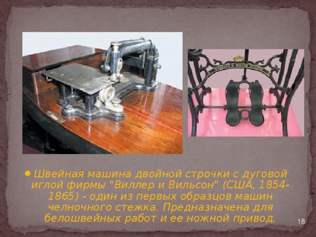 Швейная машина двойной строчки с дуговой иглой фирмы