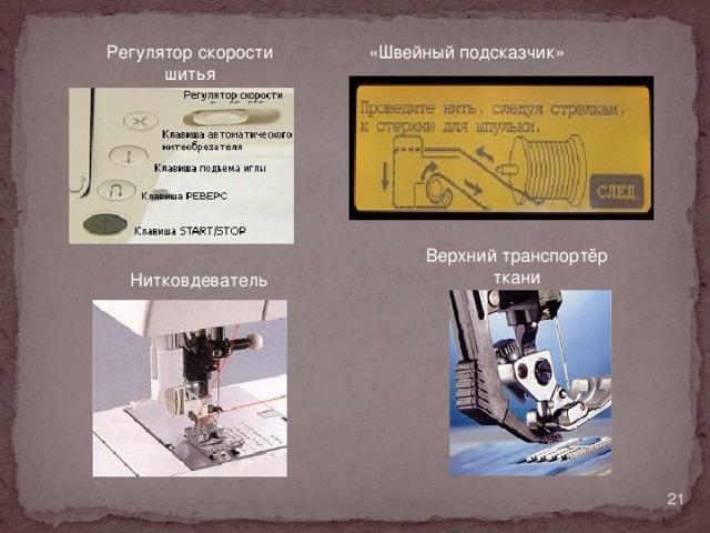 «Швейный подсказчик» Регулятор скорости шитья Верхний транспортёр ткани Нитковдеватель