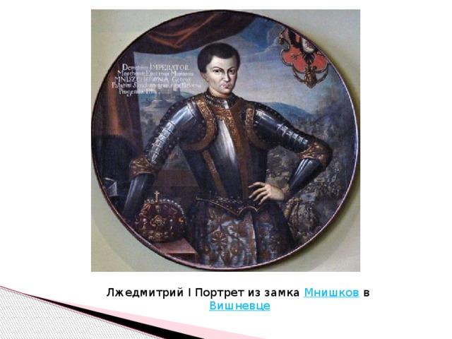 Лжедмитрий I Портрет из замка Мнишков в Вишневце