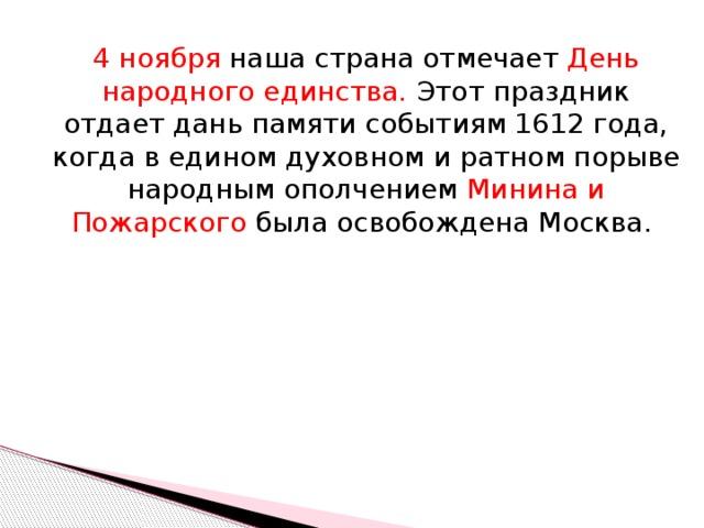 4 ноября наша страна отмечает День народного единства. Этот праздник отдает дань памяти событиям 1612 года, когда в едином духовном и ратном порыве народным ополчением Минина и Пожарского была освобождена Москва.