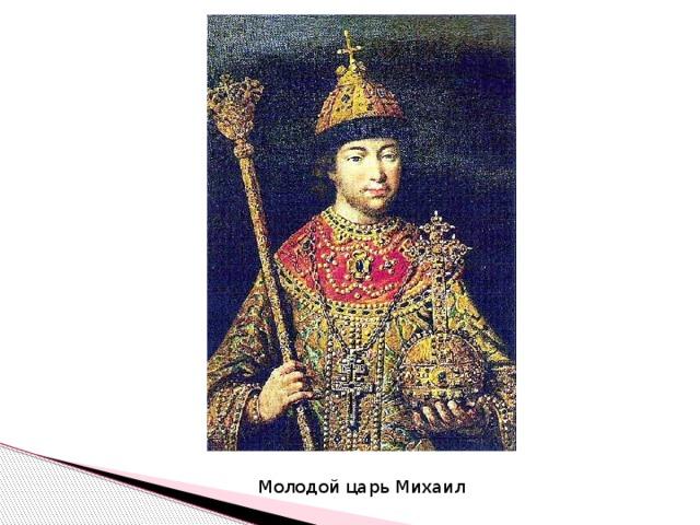 Молодой царь Михаил