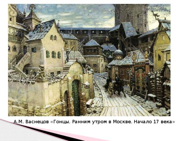 А.М. Васнецов «Гонцы. Ранним утром в Москве. Начало 17 века»