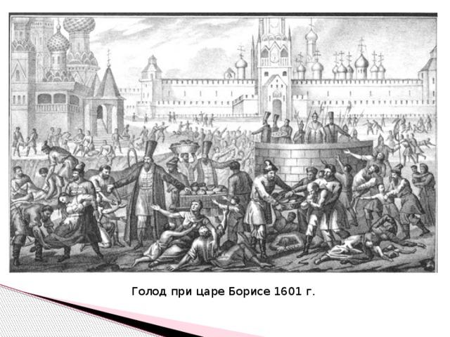 Голод при царе Борисе 1601 г.