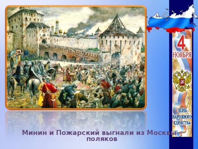 Минин и Пожарский выгнали из Москвы поляков