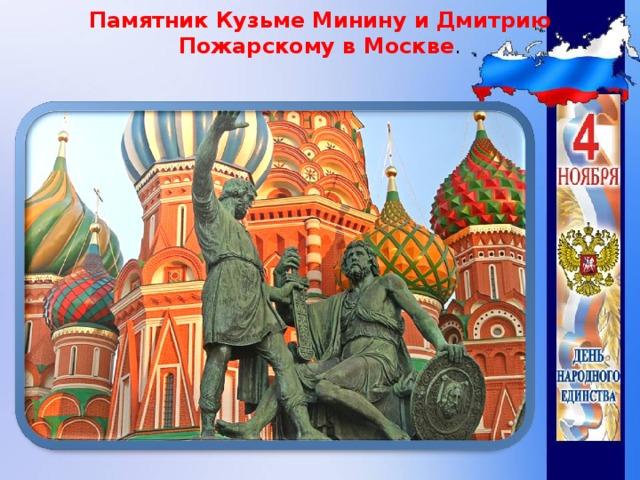 Памятник Кузьме Минину и Дмитрию Пожарскому в Москве .