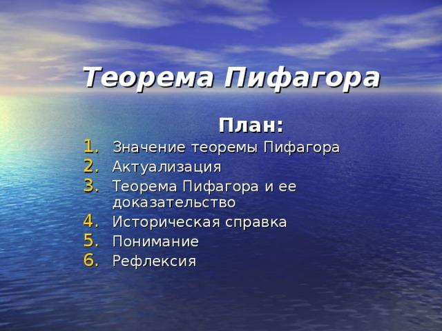 Теорема Пифагора План: