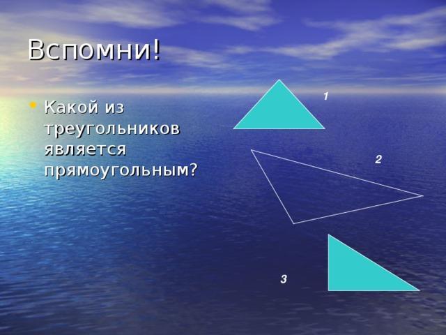 1 Какой из треугольников является прямоугольным? 2 3