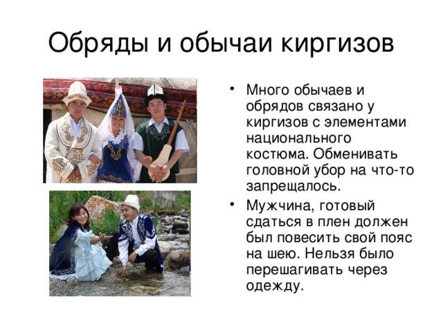 целью автора обычаи и традиции кыргызского народа с картинками охрана