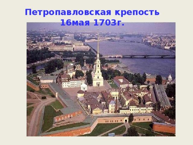 Петропавловская крепость 16мая 1703г.