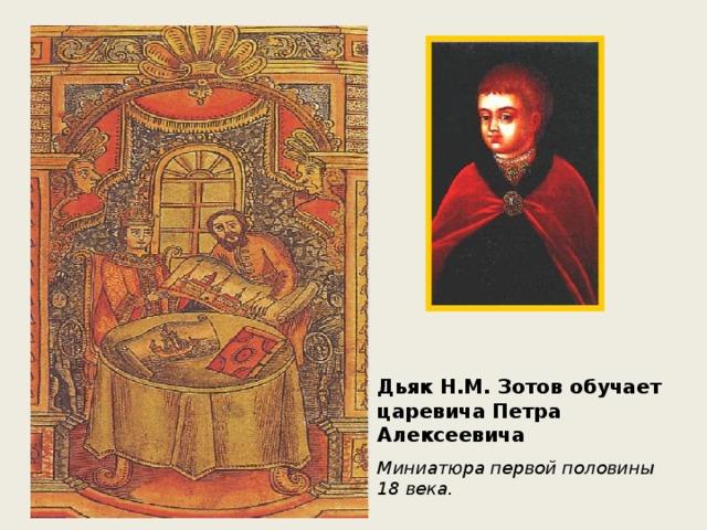 Дьяк Н.М. Зотов обучает царевича Петра Алексеевича Миниатюра первой половины 18 века.