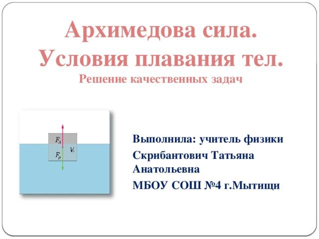 Архимедова сила решение задач 7 класс презентация координаты в геометрии решения задач