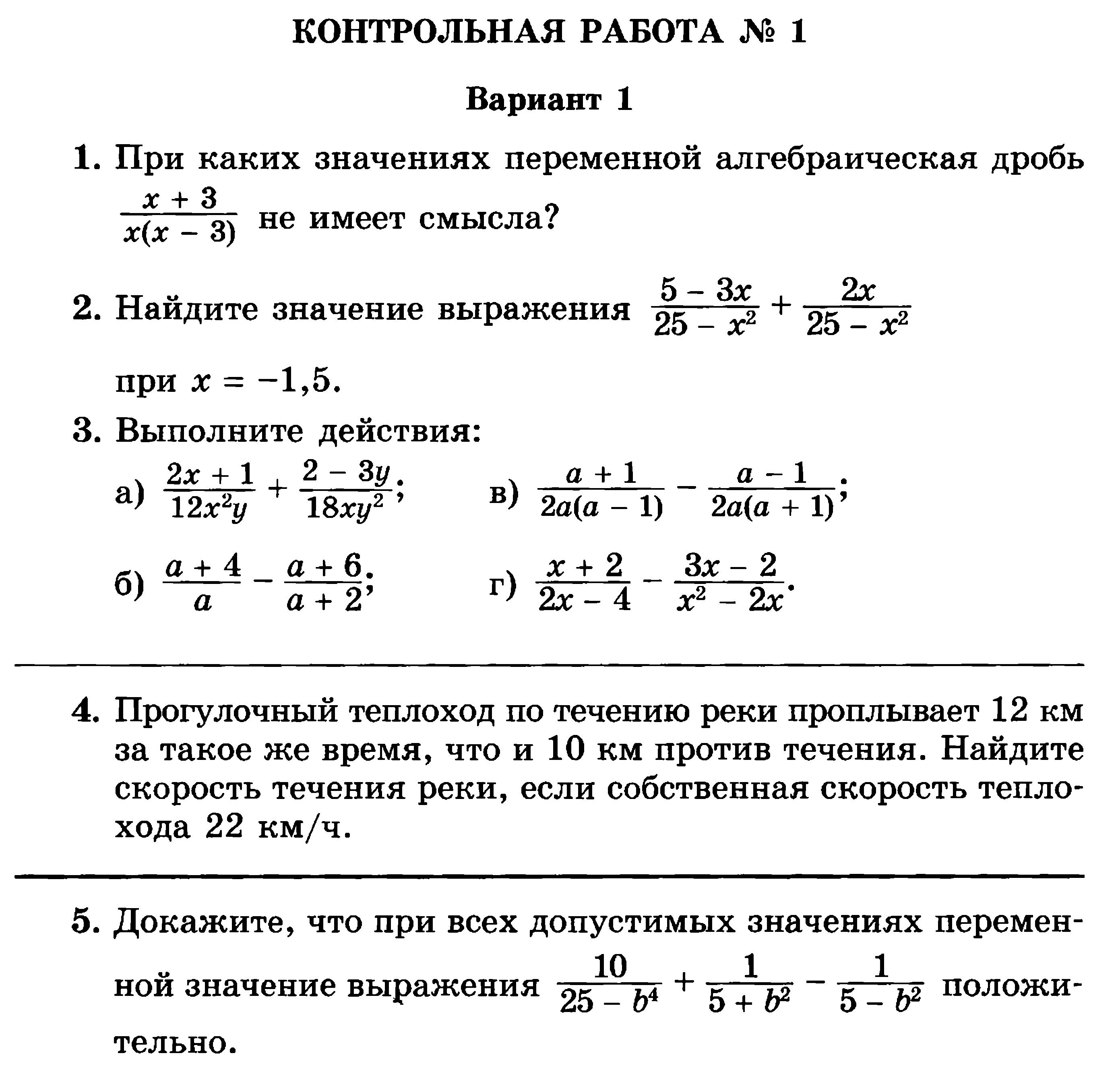 Алгебра 8 кл макарычев контрольные работы 5952