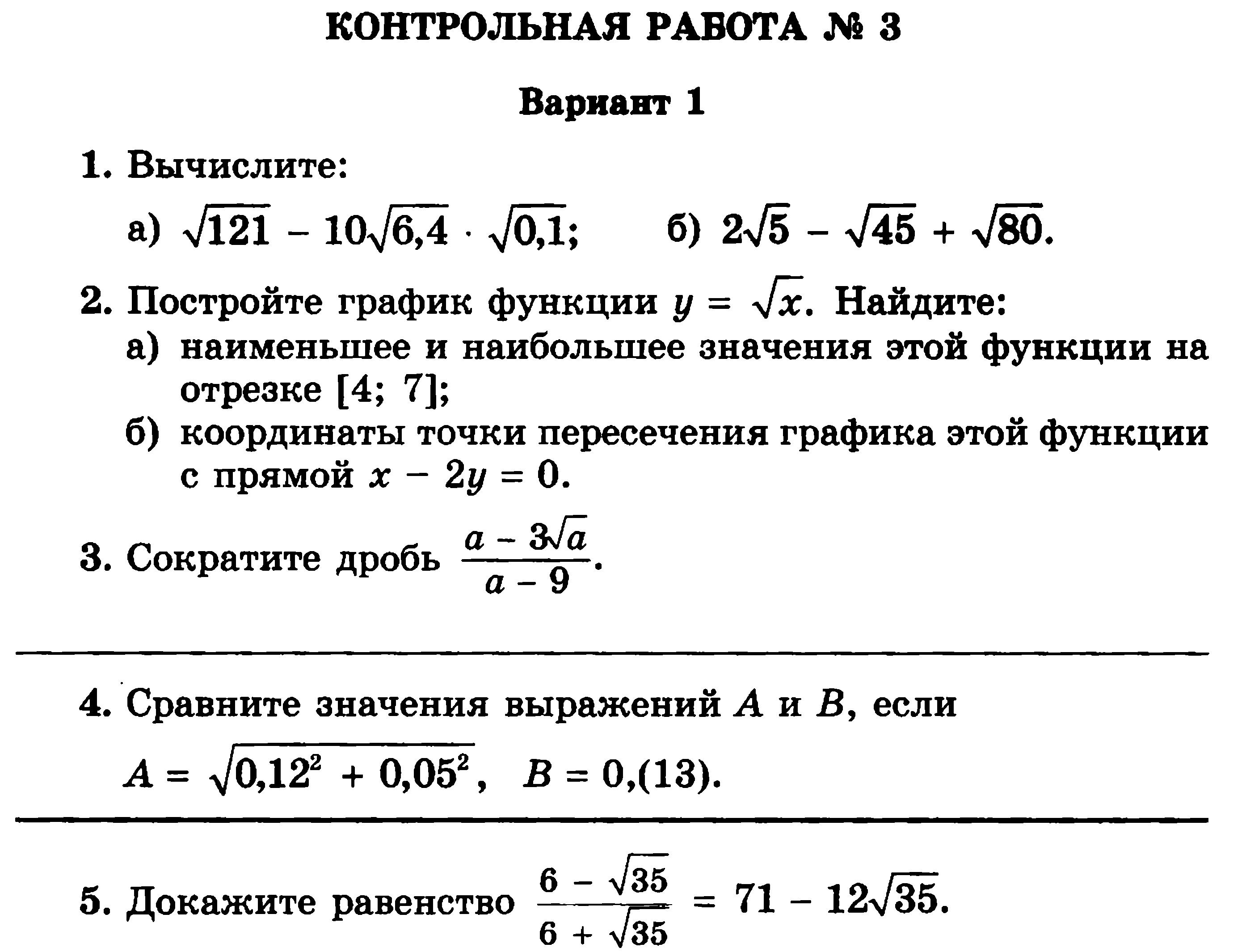 Четвертная контрольная работа по алгебре 2118