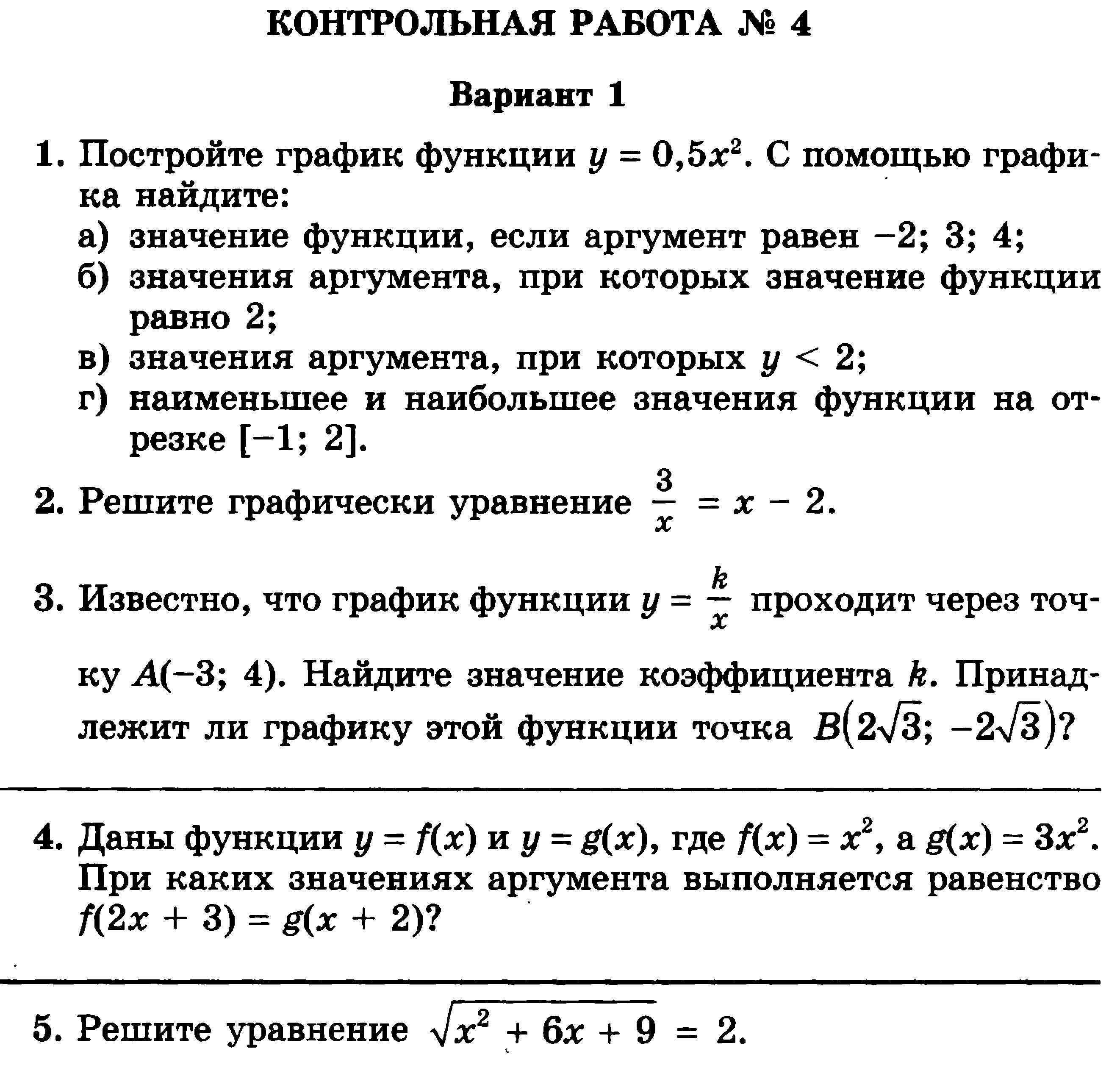 Контрольные работы по математике 8 кл мордкович 7722