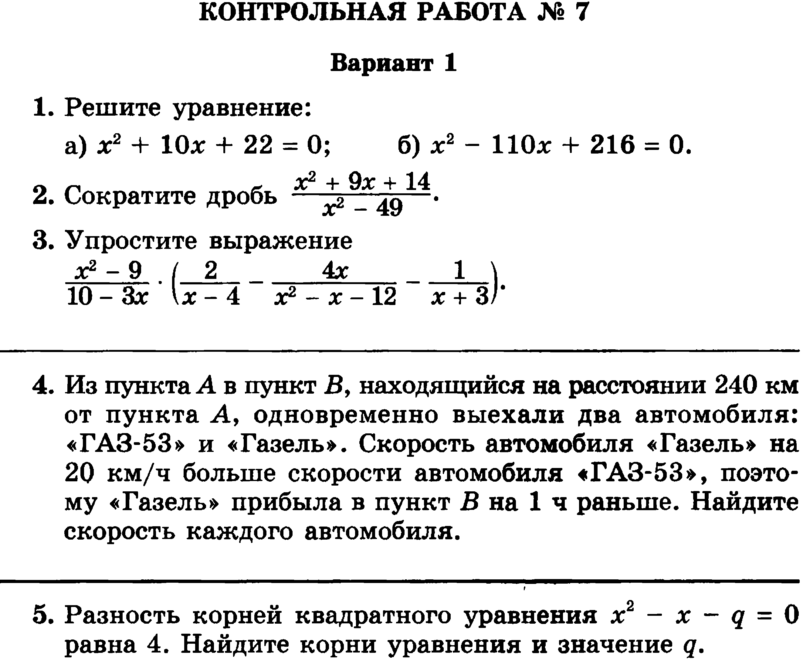 Годовая контрольная работа по алгебре 7 класс мордкович ответы