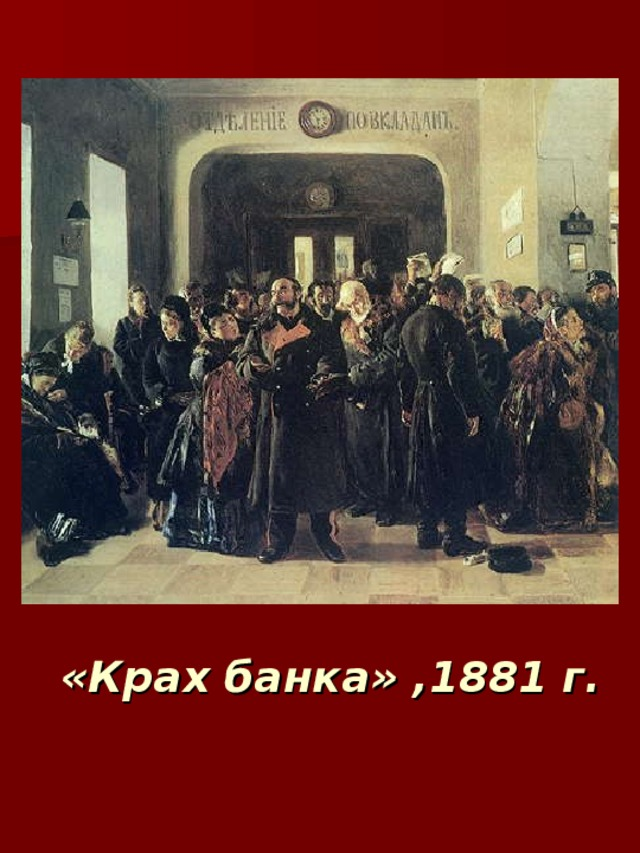 «Крах банка» ,1881 г.
