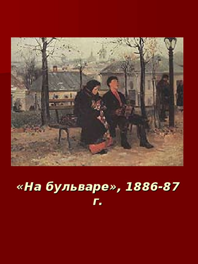 «На бульваре», 1886-87 г.