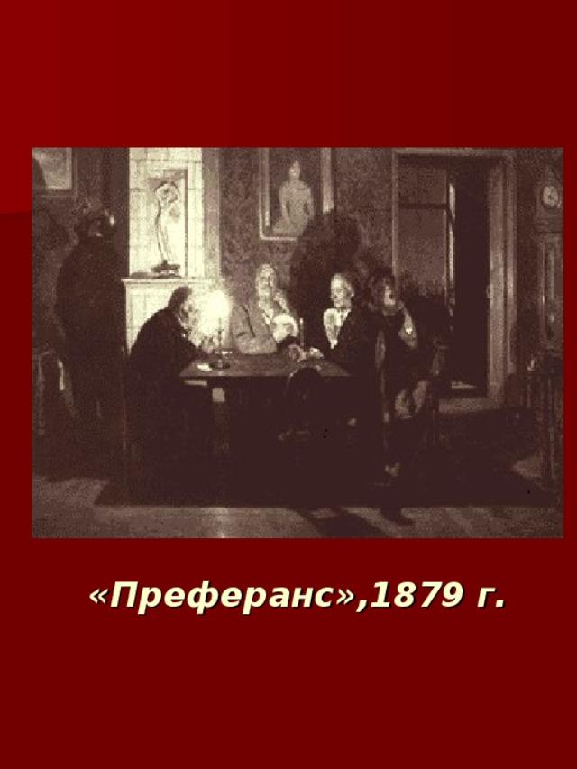 «Преферанс»,1879 г.
