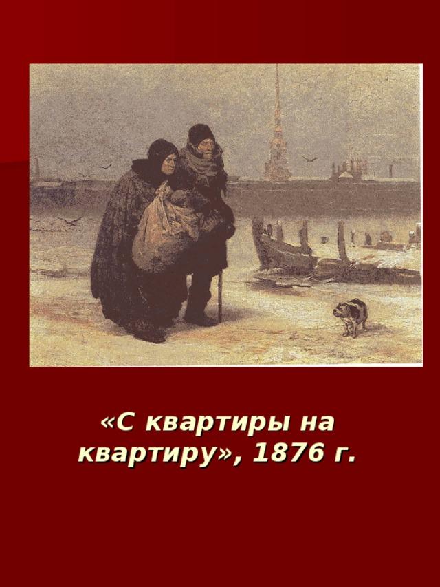 «С квартиры на квартиру», 1876 г.