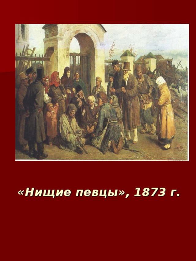 «Нищие певцы», 1873 г.