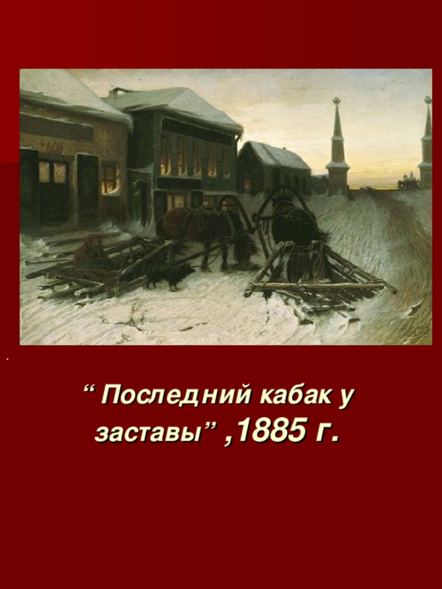 """. """" Последний кабак у заставы"""" ,1885 г."""