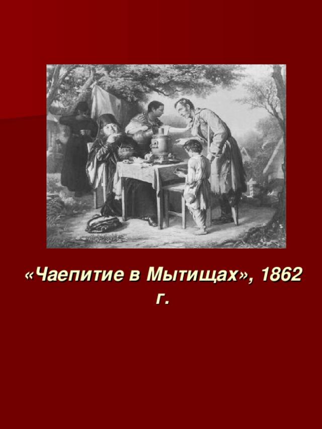 «Чаепитие в Мытищах», 1862 г.