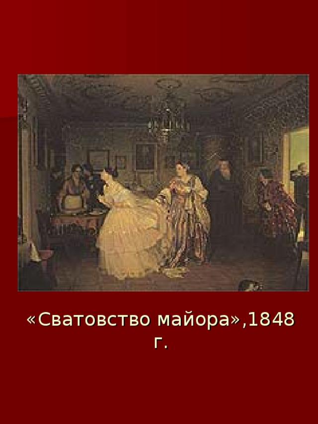 «Сватовство майора»,1848 г.