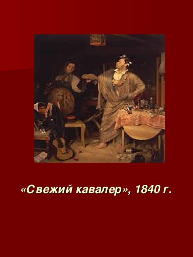 «Свежий кавалер», 1840 г.