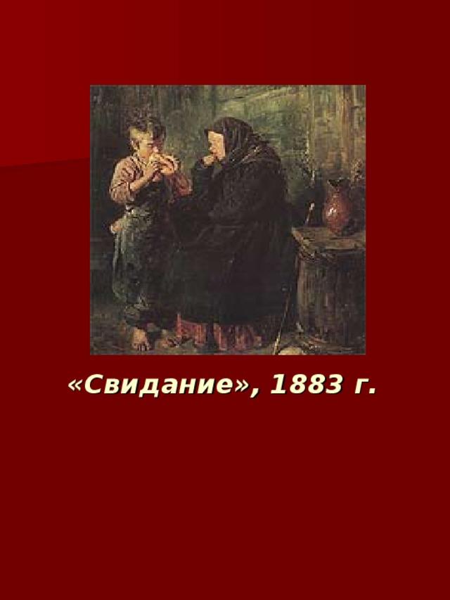 «Свидание», 1883 г.