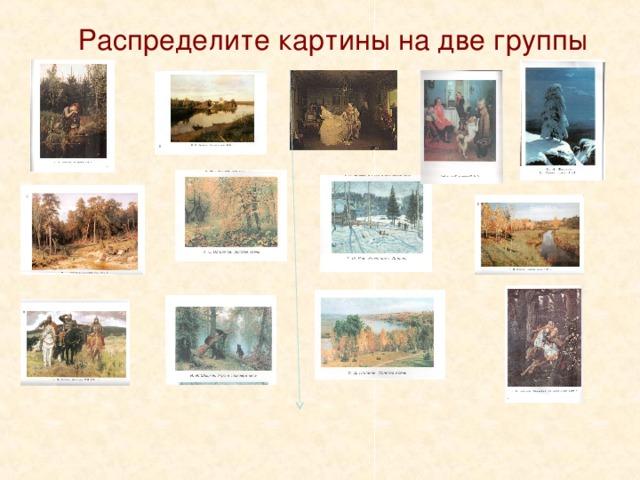 Распределите картины на две группы