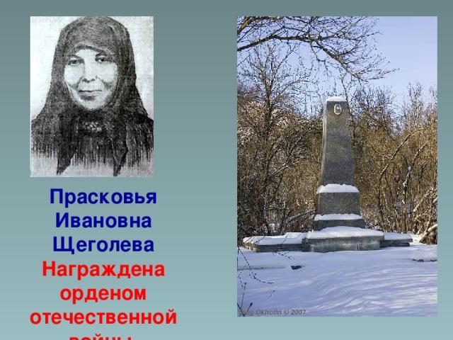 Прасковья Ивановна Щеголева Награждена орденом отечественной войны 1 степени посмертно