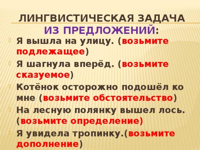 Лингвистическая задача  Из предложений :