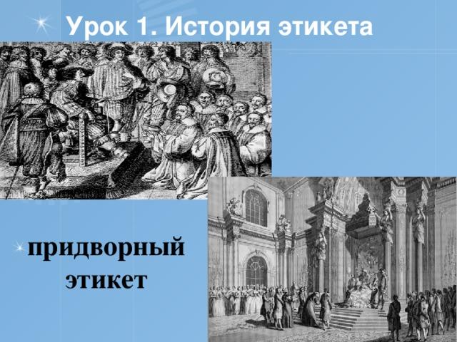 Урок 1. История этикета придворный этикет
