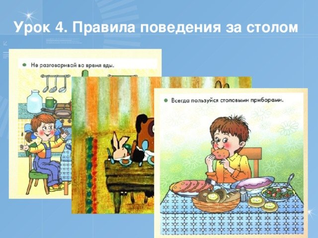 Урок 4. Правила поведения за столом