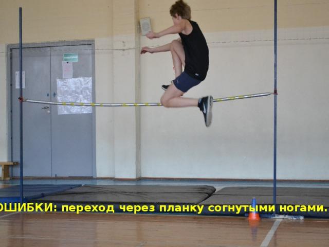 ОШИБКИ: переход через планку согнутыми ногами.