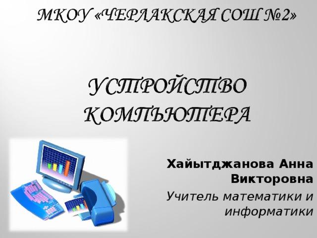Хайытджанова Анна Викторовна Учитель математики и информатики