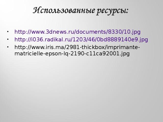 http://www.3dnews.ru/documents/8330/10.jpg http://i036.radikal.ru/1203/46/0bd8889140e9.jpg http://www.iris.ma/2981-thickbox/imprimante-matricielle-epson-lq-2190-c11ca92001.jpg