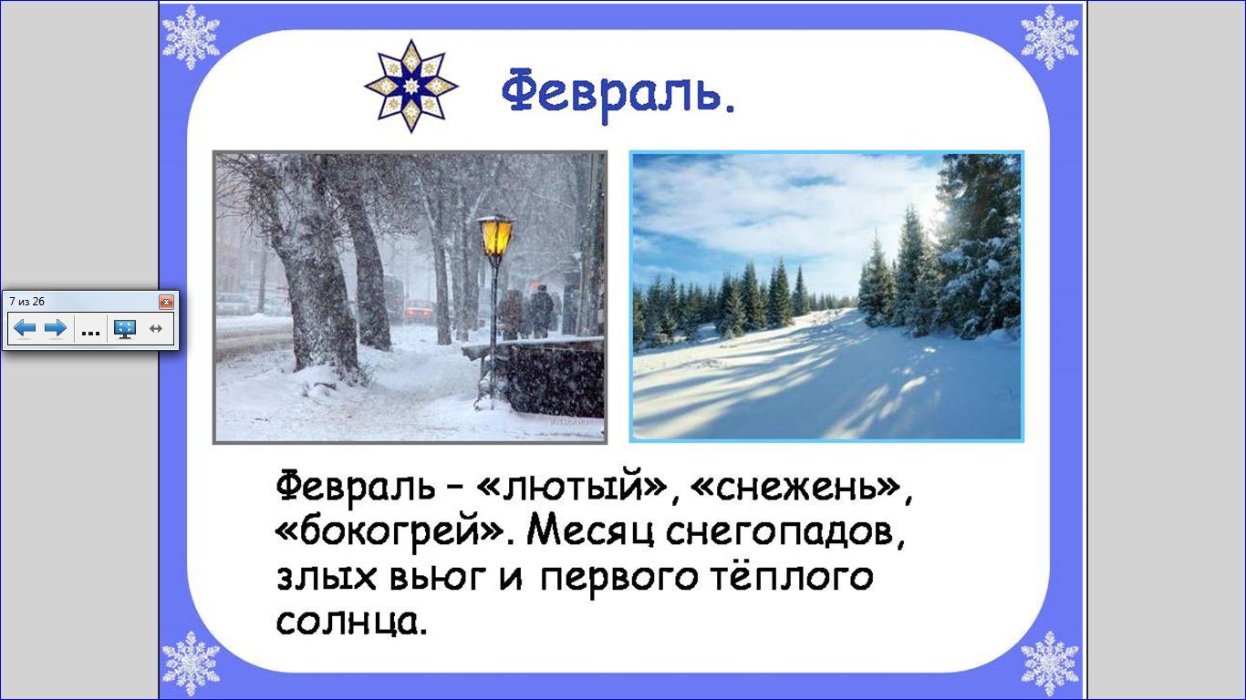 Картинки зимних месяцев декабрь январь февраль для детей