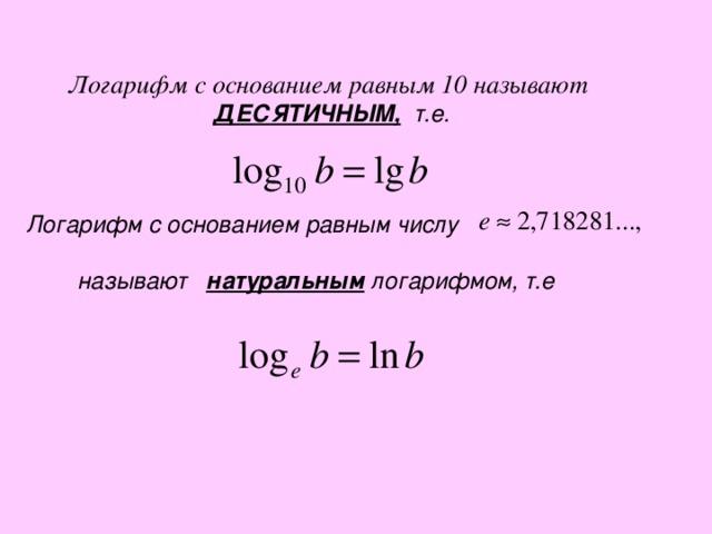 Логарифм с основанием равным 10 называют ДЕСЯТИЧНЫМ, т.е. Логарифм с основанием равным числу называют натуральным логарифмом, т.е