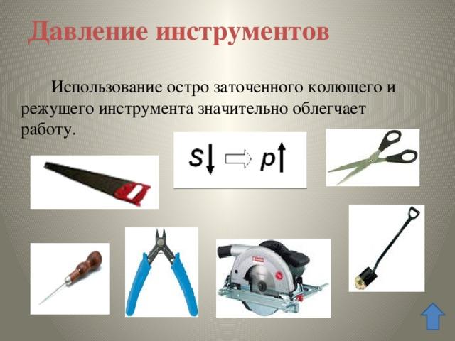 Давление инструментов  Использование остро заточенного колющего и режущего инструмента значительно облегчает работу.