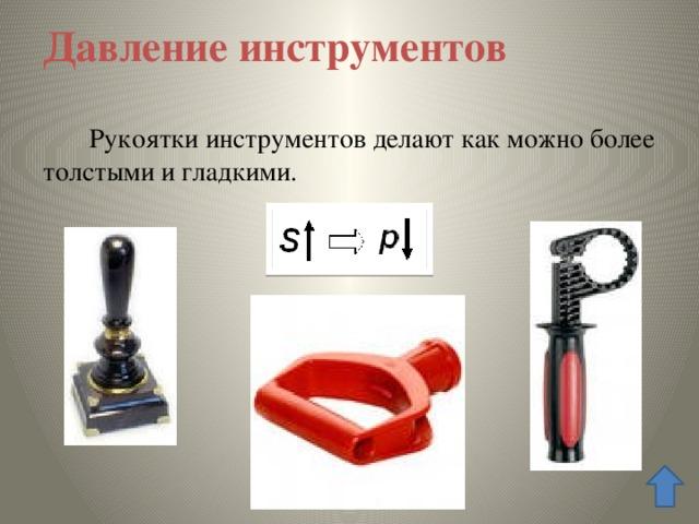 Давление инструментов  Рукоятки инструментов делают как можно более толстыми и гладкими.