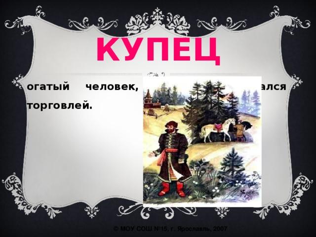 КУПЕЦ