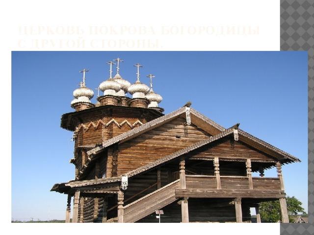 Церковь Покрова Богородицы с другой стороны.