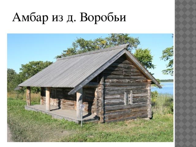 Амбар из д. Воробьи