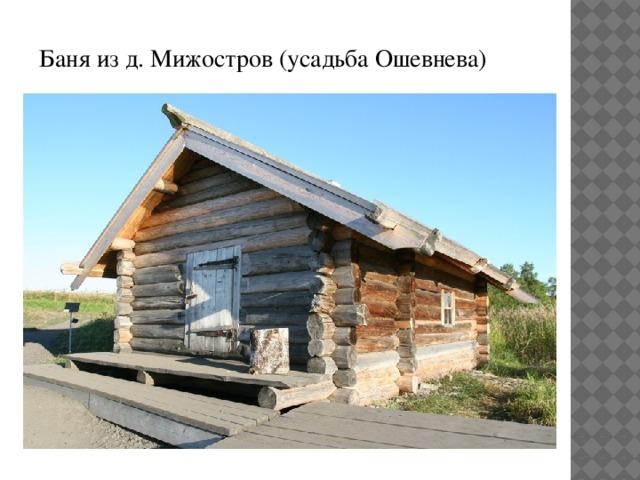 Баня из д. Мижостров (усадьба Ошевнева)