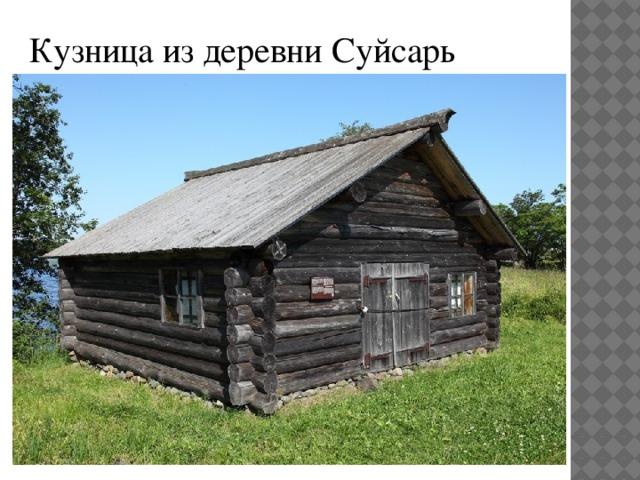 Кузница из деревни Суйсарь