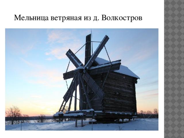 Мельница ветряная из д. Волкостров